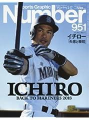Number(ナンバー)951号 ICHIRO BACK TO MARINERS 2018 (Sports Graphic Number(スポーツ・グラフィック ナンバー))