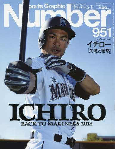 Number(ナンバー)951号 ICIRO BACK TO MARINERS 2018 (Sports Graphic Number(スポーツ・グラフィック ナンバー))