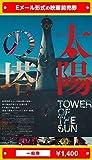 『太陽の塔』映画前売券(一般券)(ムビチケEメール送付タイプ)
