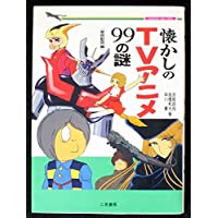懐かしのTVアニメ99の謎 (二見文庫―二見WAiWAi文庫)