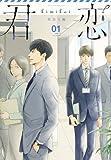 「君恋-社会人編-」01/アンソロジー