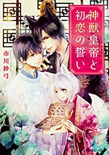 神獣皇帝と初恋の誓い (角川ルビー文庫)