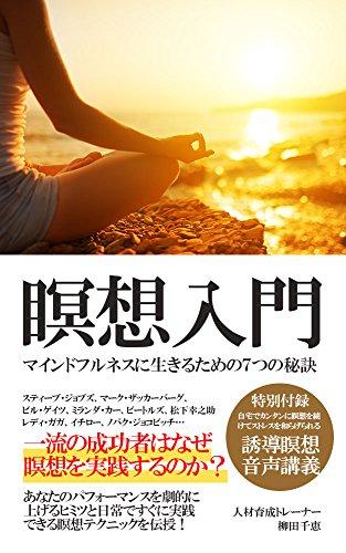 瞑想入門 ?マインドフルネスに生きるための7つの秘訣? の書影