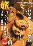 旅 2011年 01月号 [雑誌] 画像