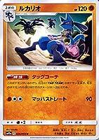ポケモンカードゲーム SM10a ジージーエンド ルカリオ U | ポケカ 強化拡張パック 闘 1進化