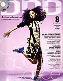 DDD (ダンスダンスダンス) 2008年 08月号 [雑誌]