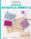 いちばんよくわかる かぎ針あみの編み目記号118と模様編み123 (いちばんよくわかるシリーズ) 画像