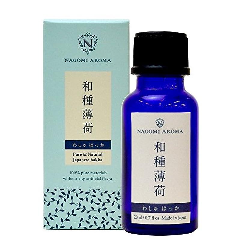 自殺研磨剤合計NAGOMI AROMA エッセンシャルオイル 和種薄荷 20ml