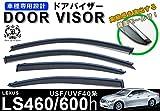 【説明書付】 レクサス LS460 600h USF / UVF 40 系 メッキモール ドアバイザー サイドバイザー /取付金具付