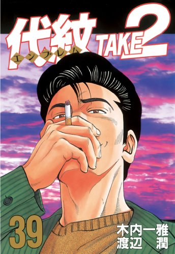 代紋<エンブレム>TAKE2(39) (ヤングマガジンコミックス)