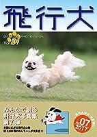 飛行犬写真集Vol,7