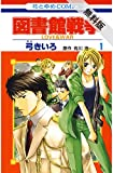 図書館戦争 LOVE&WAR【期間限定 無料お試し版】 1 (花とゆめコミックス)