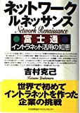 ネットワーク・ルネッサンス―富士通 イントラネット活用の知恵