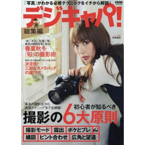 デジキャパ!総集編 2017年 02 月号 [雑誌]: CAPA(キャパ) 別冊