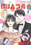 僕はムコ養子 / 夢野 一子 のシリーズ情報を見る