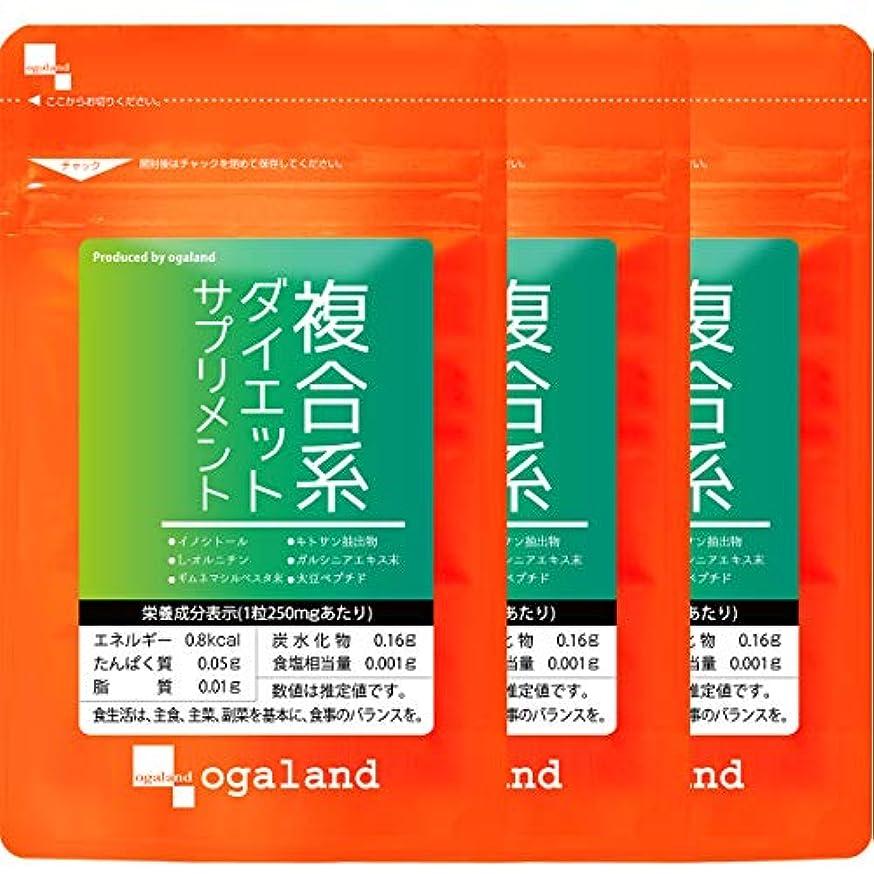 【Amazon.co.jp限定】 複合系 ダイエット サプリメント (270粒/約3ヶ月分) 一粒に複数のダイエット成分凝縮