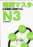 短期マスター 日本語能力試験ドリル N3