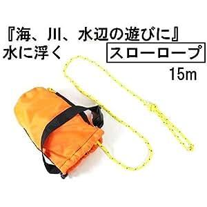 レスキューロープ15メートル スローロープ 海、川、水遊びに携行常備 救命ロープ15m