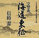 信時潔:交聲曲「海道東征」/我国と音楽との関係を思ひて/絃楽四部合奏 - 弦楽オーケストラ版 -[SACD-Hybrid]