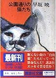 公園通りの猫たち (講談社文庫)