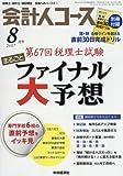 会計人コース 2017年 08 月号 [雑誌]