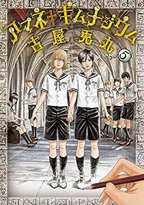 アマネ†ギムナジウム(5) (モーニングコミックス)