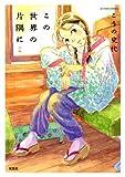 この世界の片隅に(前編) (アクションコミックス)
