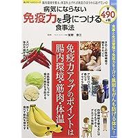 病気にならない免疫力を身につける食事法 (サクラムック 楽LIFEヘルスシリーズ)