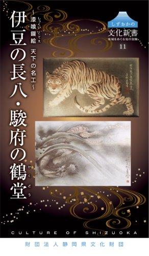 しずおかの文化新書11 〜漆喰鏝絵 天下の名工〜 伊豆の長八・駿府の鶴堂
