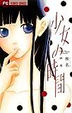 少女の時間 / 椎名 チカ のシリーズ情報を見る
