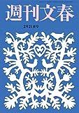 週刊文春 2月21日号[雑誌]