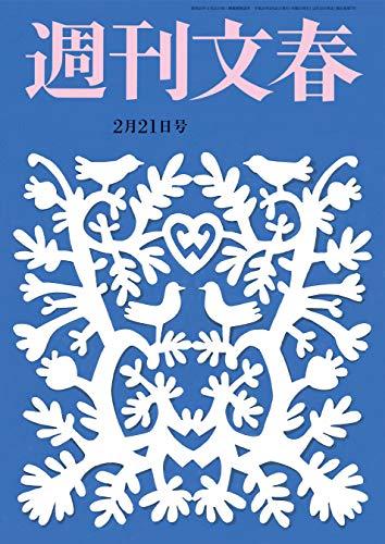 [画像:週刊文春 2月21日号[雑誌]]