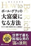 ポール・ゲティの大富豪になる方法 (ウィザードブックシリーズ)