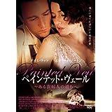 ペインテッド・ヴェール ~ある貴婦人の過ち~ [DVD]