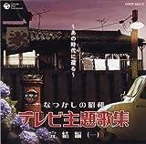 なつかしの昭和テレビ主題歌集 完結編(1)