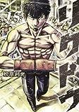 リクドウ 15 (ヤングジャンプコミックス)
