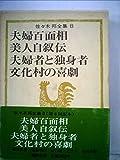 佐々木邦全集〈第8巻〉 (1975年)