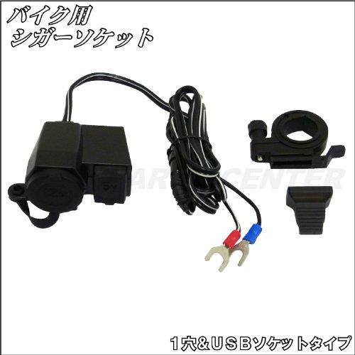 【新商品】バイク用シガーソケット (蓋付き) DC12V 1穴&USB1ポート