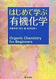 化学同人 高橋 秀依/夏苅 英昭/須貝 威 はじめて学ぶ有機化学の画像