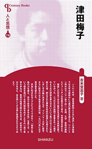 津田梅子 (Century Books―人と思想)