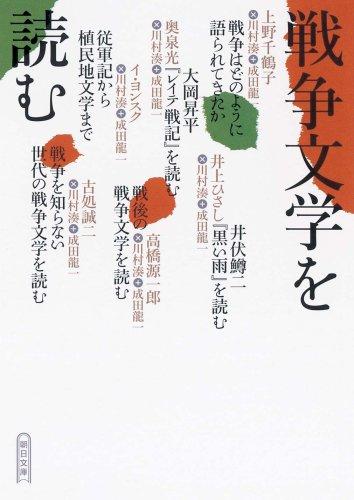戦争文学を読む (朝日文庫)の詳細を見る
