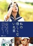 私の優しくない先輩(通常版)[DVD]