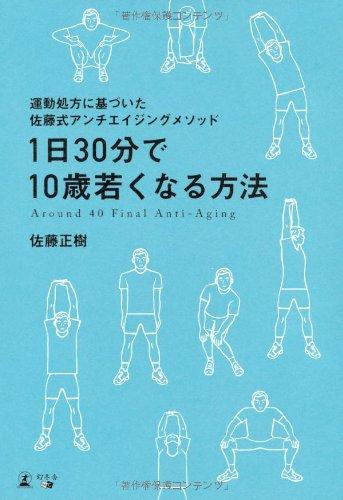 運動処方に基づいた佐藤式アンチエイジングメソッド 1日30分で10歳若くなる方法の詳細を見る