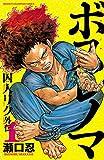 ボスレノマ~「囚人リク」外伝~ 1 (少年チャンピオン・コミックス)