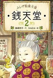 ふしぎ駄菓子屋 銭天堂2