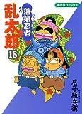 落第忍者乱太郎(18) (あさひコミックス)