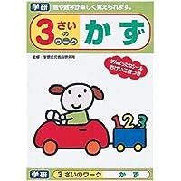 学研ステイフル 幼児 知育 教材   3さいのワーク かず N04548