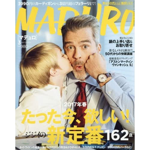 MADURO(マデュロ) 2017年 03 月号 [雑誌]