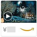 Amazonギフト券- Eメールタイプ - 魔法をかけられたクリスマス(アニメーション)