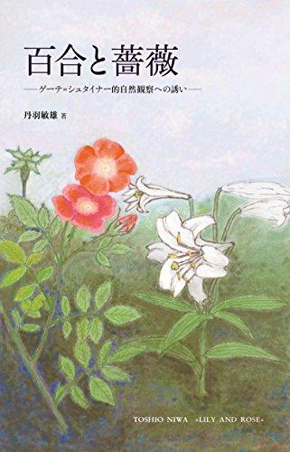 「百合と薔薇」 ゲーテ・シュタイナー的自然観察への誘い